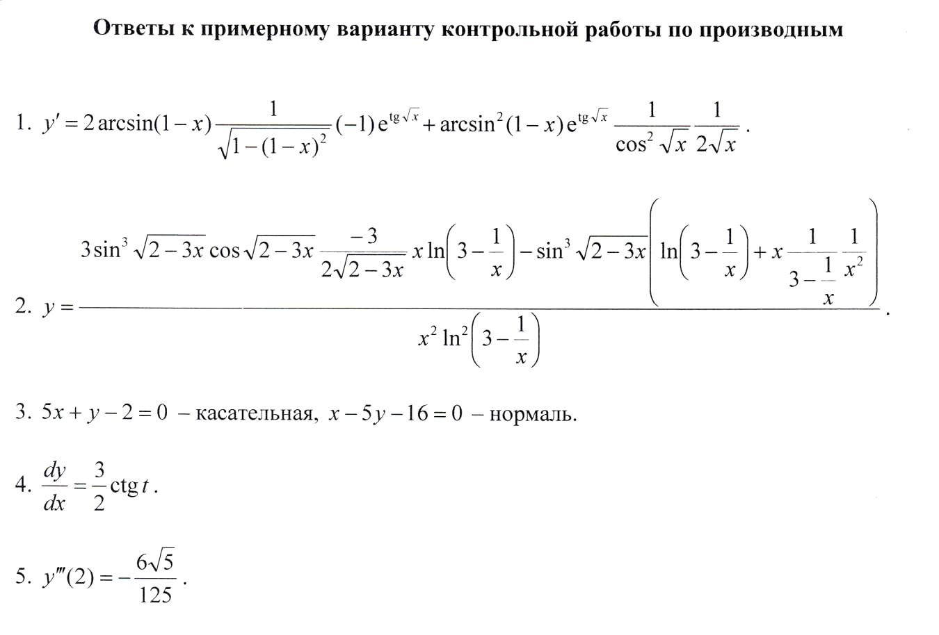 ma alexander osetrov ответы pdf file или